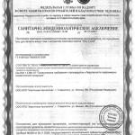 сертификат, гель для области вокруг глаз