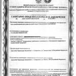 сертификат на косметические средства, крема-гели. Общ.