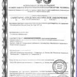 сертификат, солнцезащитный гель для лица