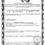 """сертификат,сыворотка """"Вита"""""""