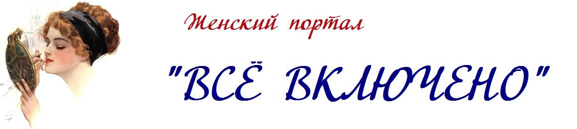 """Женский портал """"Все включено"""""""